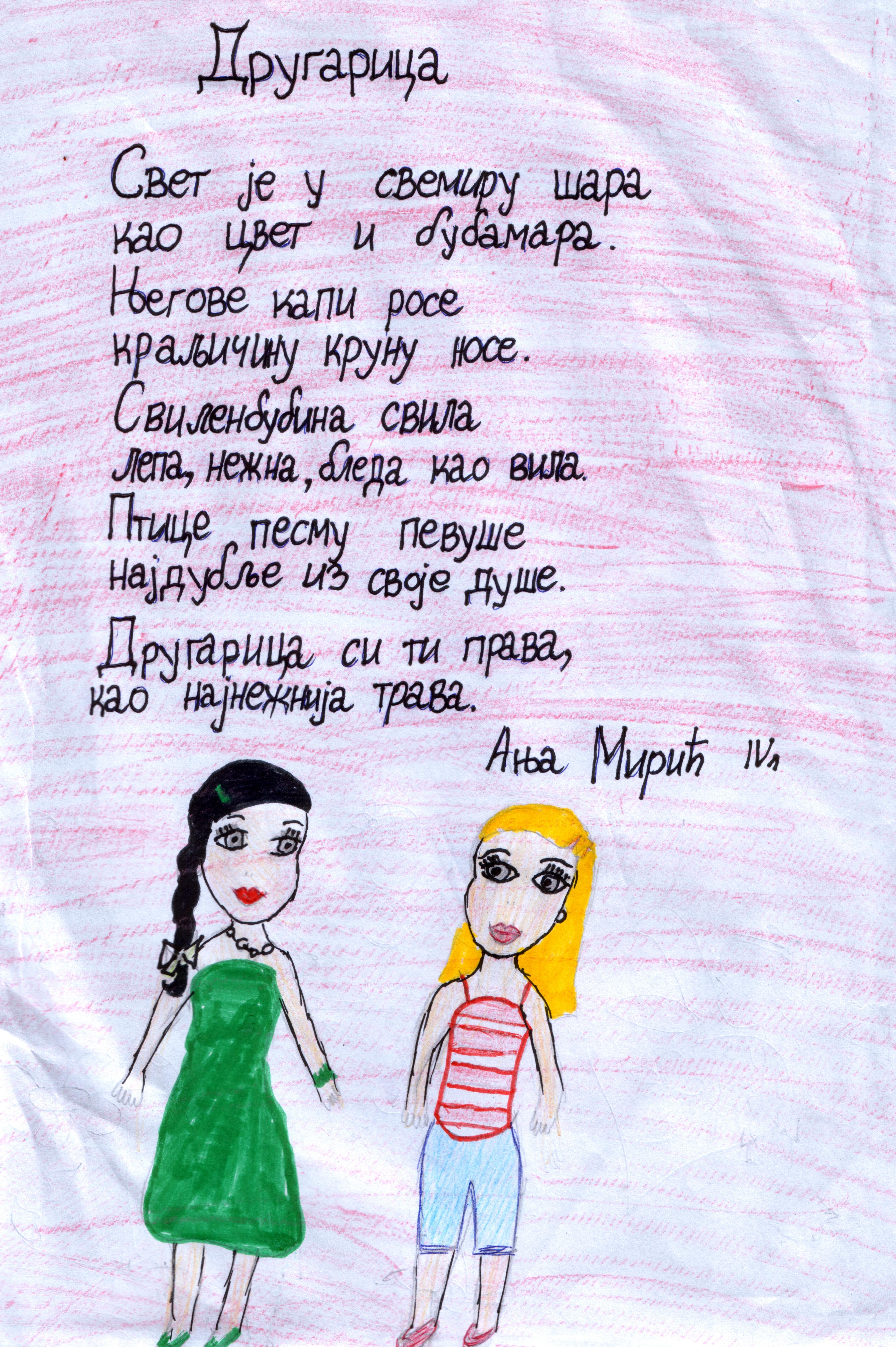 Ањина песма