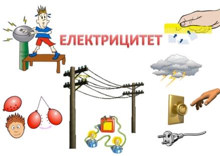 elektricitet-foto