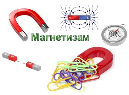 magnetizam-foto