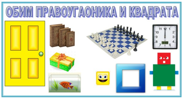 obim_pravougaonika_i_kvadrata