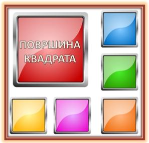 POVRSINA_KVADRATA