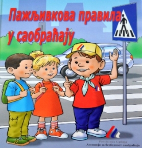 saobraćaj 4