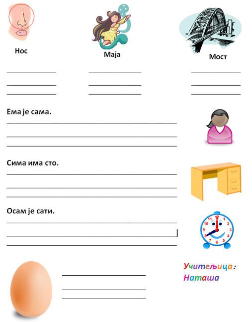 slova1-za-sajt